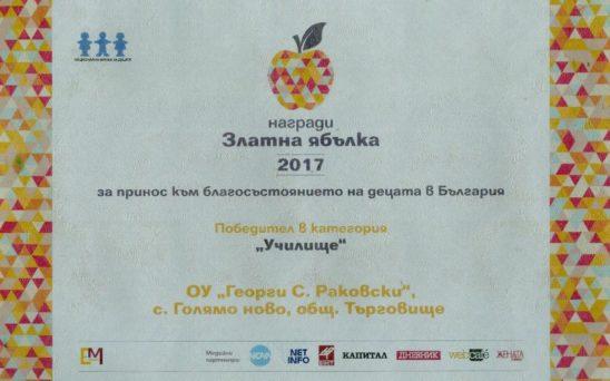 Nagrada_zlatna_yabalka_2017